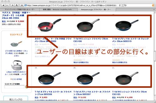 amazonの検索結果の例