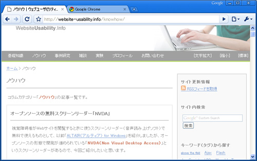 Google Chromeの表示例