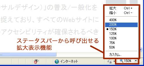 ステータスバーから呼び出せる拡大表示機能