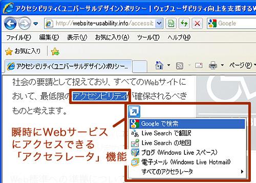テキストをドラッグしたら瞬時にWebサービスにアクセスできる「アクセラレータ」機能