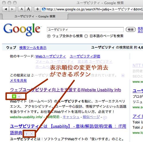 Google Search Wikiの表示例