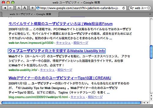 Safariでのキーボードフォーカス表示