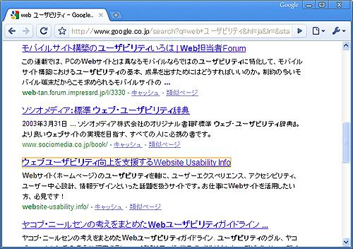 Chromeでのキーボードフォーカス表示