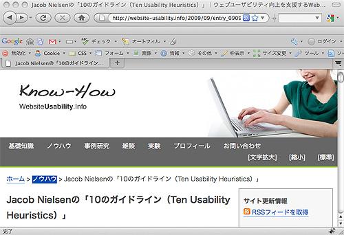 Firefoxでの当サイトのキーボードフォーカス表示