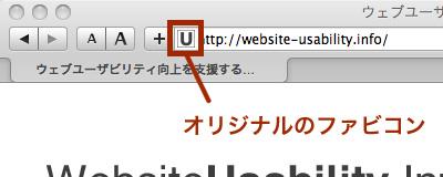 当サイトのオリジナルファビコン