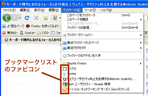 ブックマークリストのファビコン
