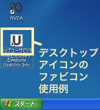 デスクトップアイコンのファビコン使用例