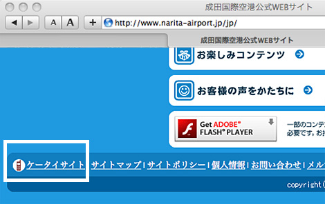 成田空港の公式サイトのフッター
