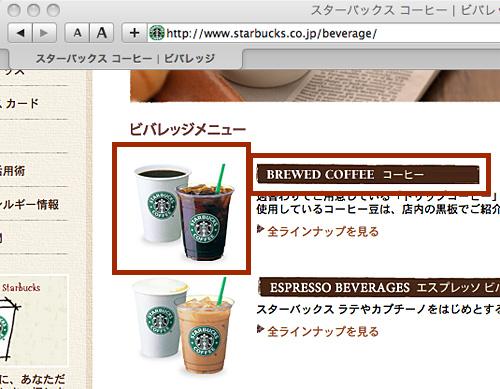 スターバックス コーヒーの「ビバレッジ」のページ