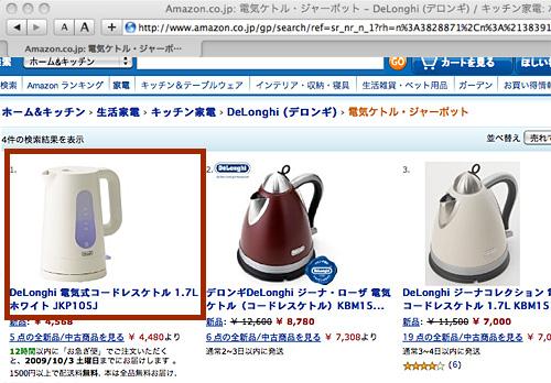 Amazon.co.jpの検索結果一覧