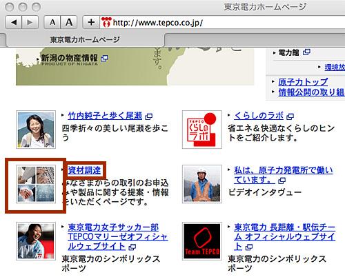 東京電力ホームページ