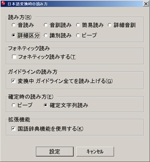 「日本語変換時の読み方」ダイアログ
