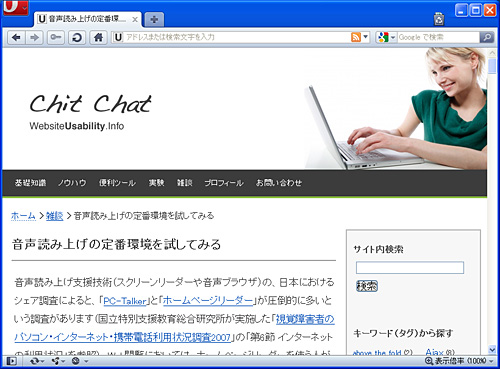 Opera 10.5 画面