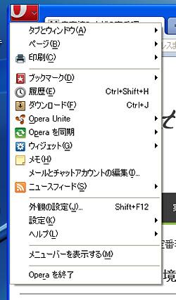 Opera アイコンとドロップダウンメニュー