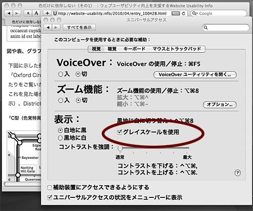 Mac OS Xのグレースケール表示