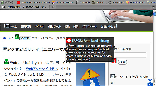 「Errors, Features and Alerts」の結果表示例