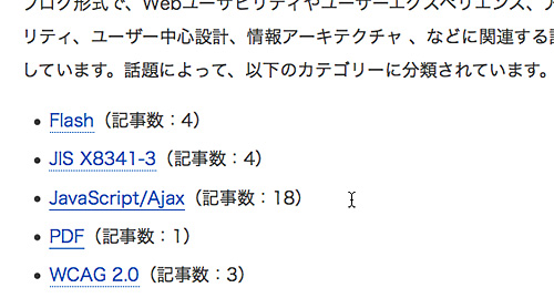 未訪問リンクは実線、訪問済みリンクは点線で表示の例