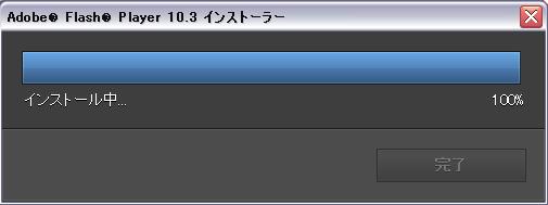 プログレスバー進行中の画面
