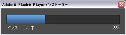 プログレスバー進行中の画面 (インストール中)