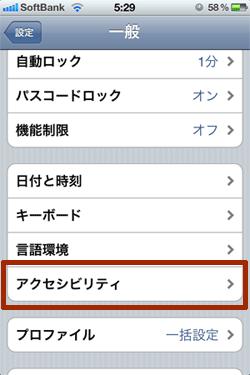 iPhone の「設定」画面で「アクセシビリティ」を選択