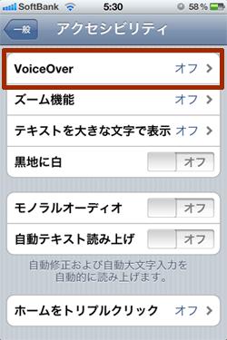 iPhone の「アクセシビリティ」設定画面で「VoiceOver」を選択