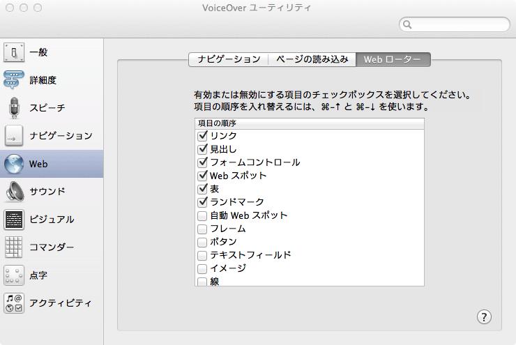 VoiceOver ユーティリティの「Web ローター」設定