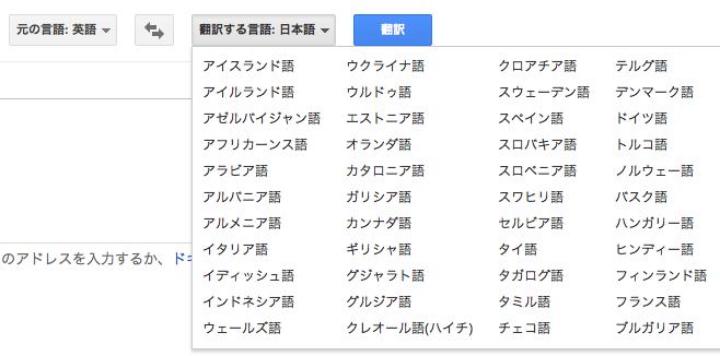 「Google 翻訳」の言語選択メニュー