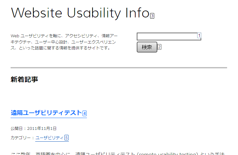 Mouseless Browsing の表示例