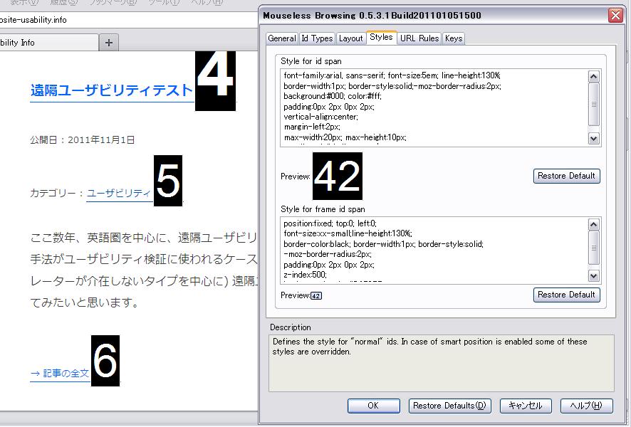 Mouseless Browsing の設定画面で表示スタイルを変更。