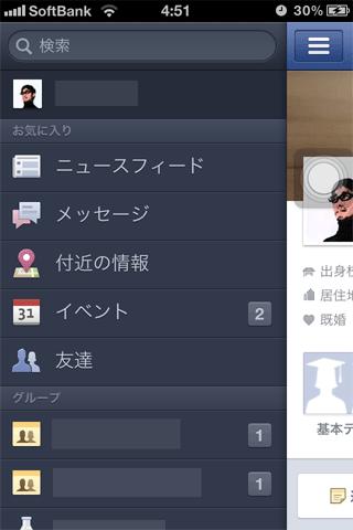 Facebook のモバイルアプリにおけるメニューのスライド表示