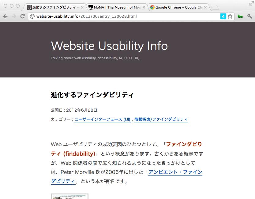 PC の Chrome で開いているタブ