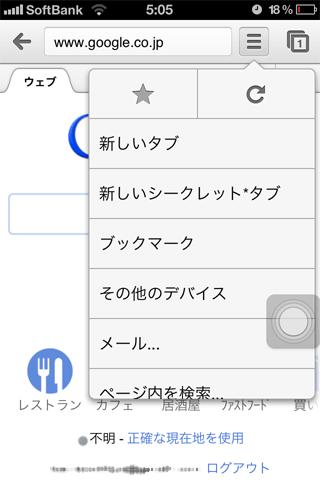 iOS 版 Chrome のメニューから「その他のデバイス」を選択