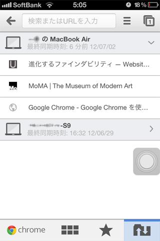 PC の Chrome で開いているタブの一覧