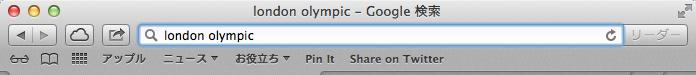 「スマート検索フィールド」として一体化された、アドレスバーと検索窓