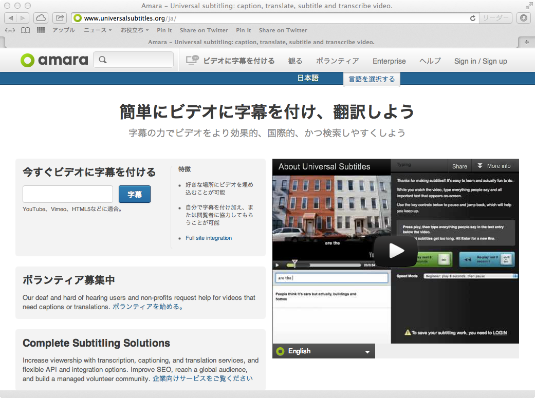 Amara プロジェクトの Web サイト