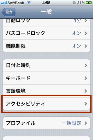 「設定」アプリの「一般」メニューで「アクセシビリティ」を選択