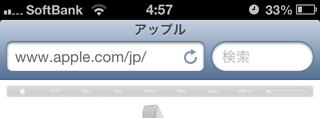 アドレスバーと検索窓が別々になっている iOS 版 Safari