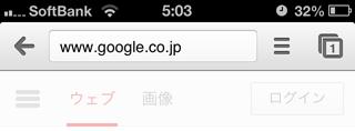 アドレスバーと検索窓が一体化している iOS 版 Google Chrome