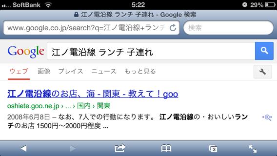 「江ノ電沿線 ランチ 子連れ」というキーワードで検索