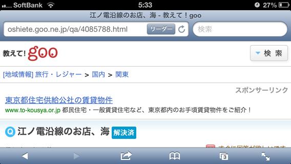 SERPs (検索結果) からサイトを開く