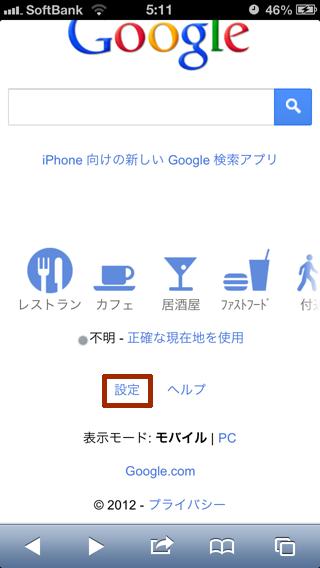 Google のホームページで「設定」をタップ