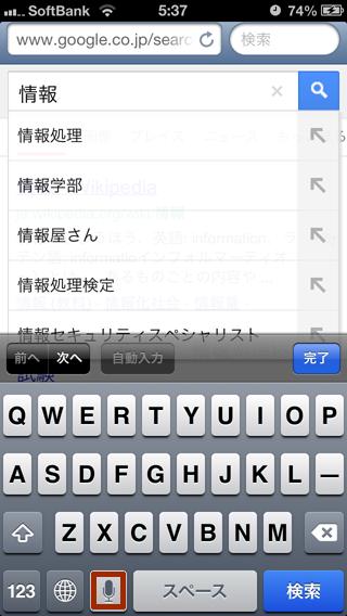 iOS のソフトウェアキーボード (マイクロフォンのアイコン)