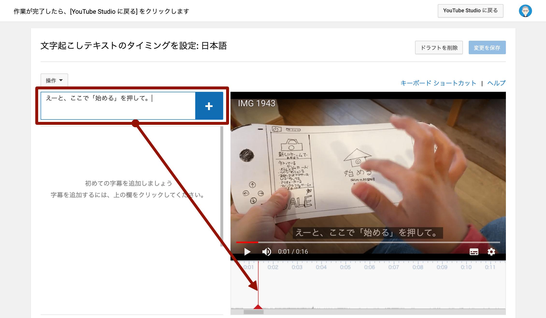 クローズドキャプションを付加した YouTube 動画