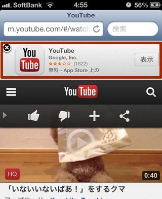 iPhone の Safari で YouTube サイトにアクセスすると出てくる YouTube アプリの案内