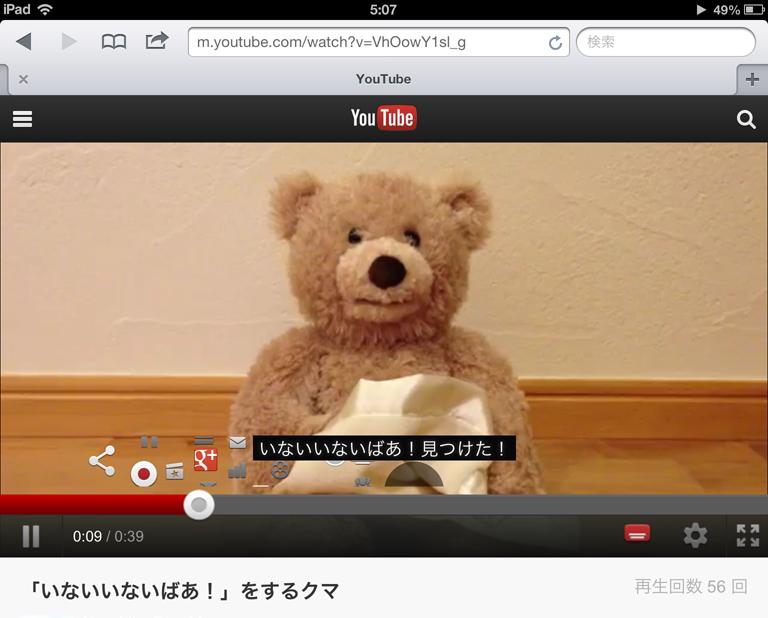 iPad で YouTube サイトにアクセスしたときの動画プレーヤーのキャプション表示