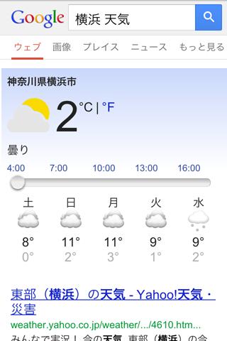 iPhone の Google 検索 (天気予報表示)