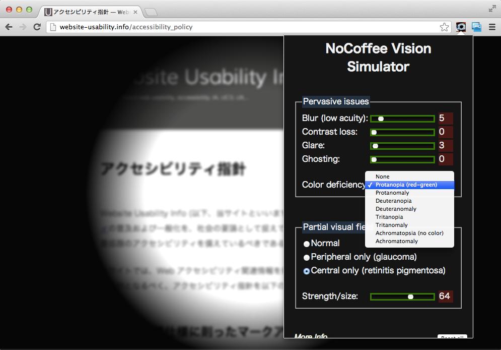 NoCoffee Vision Simulator のウィンドウ