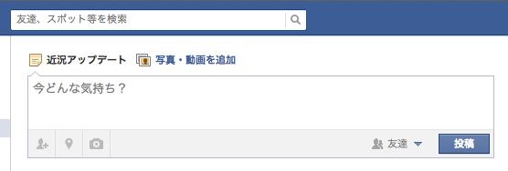 プレースホルダーの例 (Facebook)