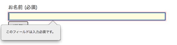 「required」属性の未入力エラー表示 (Firefox)