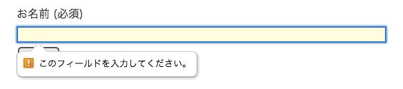 「required」属性の未入力エラー表示 (Google Chrome)